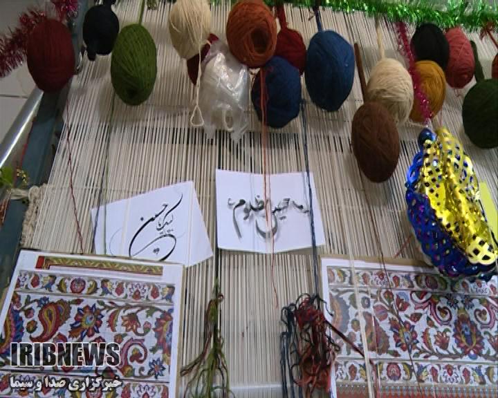 راه اندازی کارگاه قالی بافی بانوان خادم الحسین