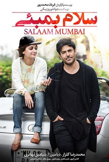http://s9.picofile.com/file/8293710884/Salaam_Mumbai.jpg