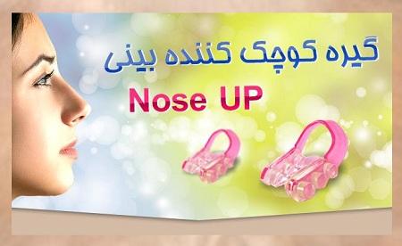 خرید آسان گیره کوچک کننده بینی نوز آپ