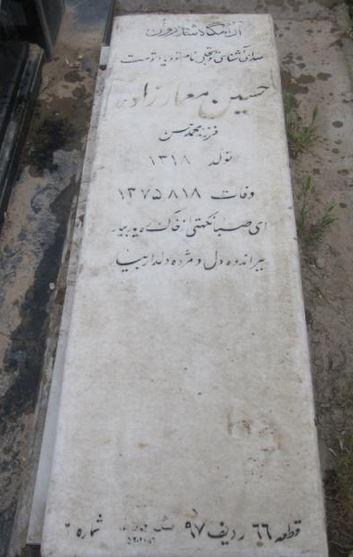 سنگ قبر مرحوم حسین معمارزاده