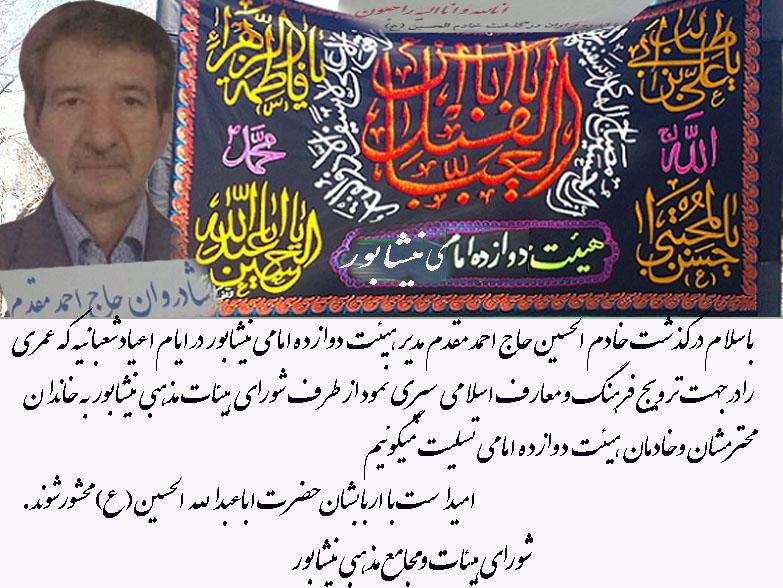 http://s9.picofile.com/file/8293841092/design_flags_zanjirzanan_zanjir_iron_chains_heyat_hyatt_twelve_imams_kermanshah_city_89.jpg