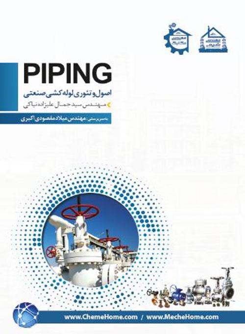 اصول و تئوری لوله کشی صنعتی PIPING