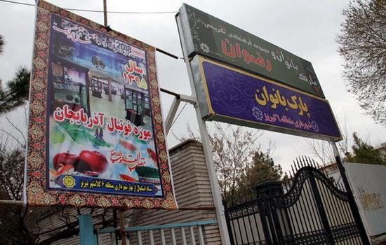 پارک رضوان تبریز