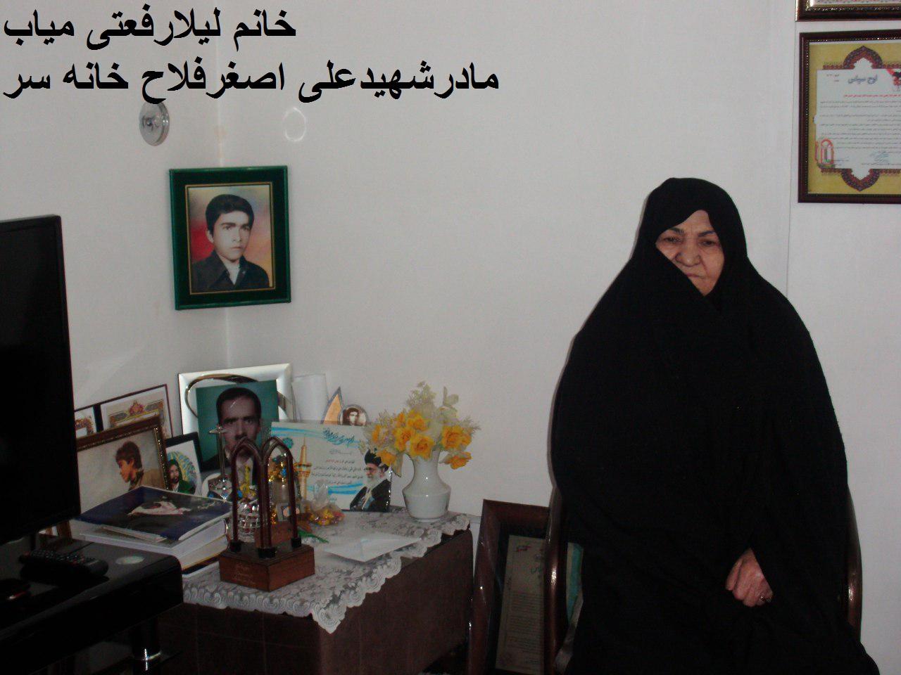 خانم لیلا رفعتی مادرشهیدعلی اصغرفلاح خانه سر