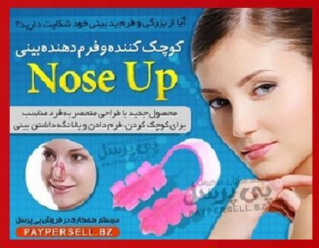 خرید گیره کوچک کننده بینی, کوچک کننده بینی نوزآپ