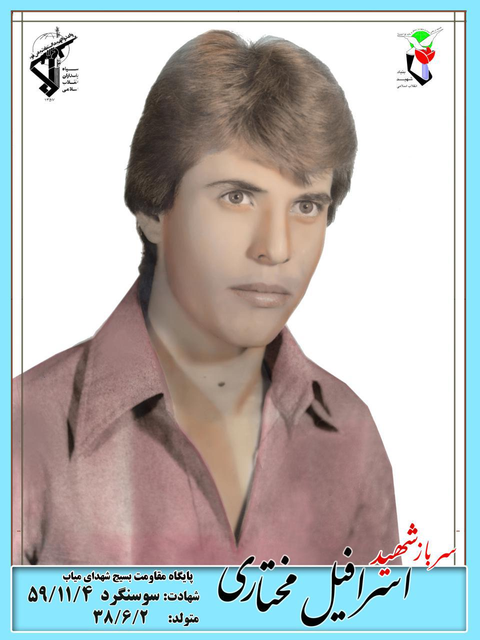 شهید نیروی هوایی پایگاه دوم شکاری تبریز اسرافیل مختاری مرند