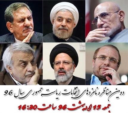 دانلود دومین مناظره نامزدهای ریاست جمهوری 15 اردیبهشت 96