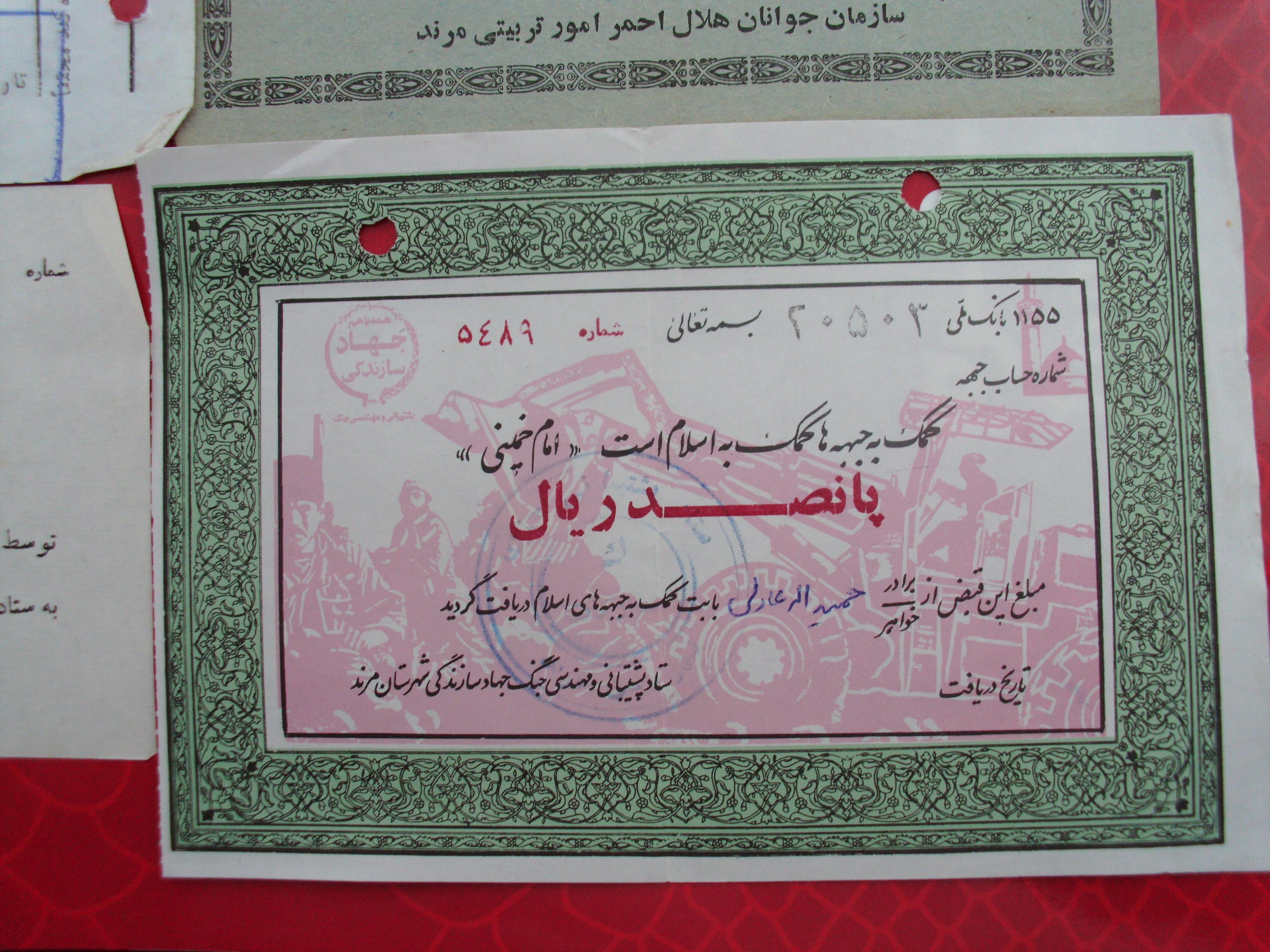 اسناد کمکهای مردمی روستای میاب به مناطق جنگی