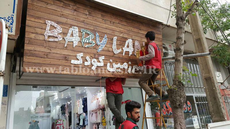 چلنیوم فروشگاه لباس کودک