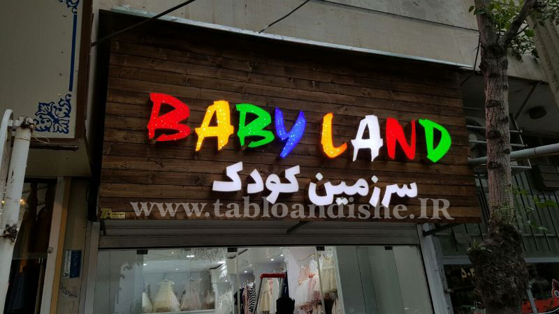 تابلو الماسی babyland