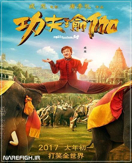 دانلود فیلم سینمایی Kung Fu Yoga 2017 + زیرنویس فارسی