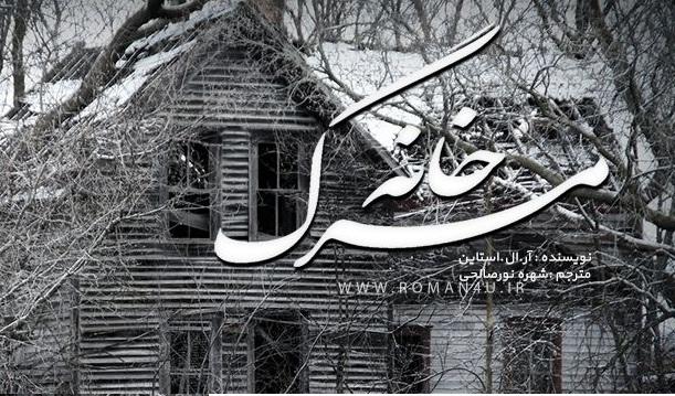 دانلود رمان خانه مرگ
