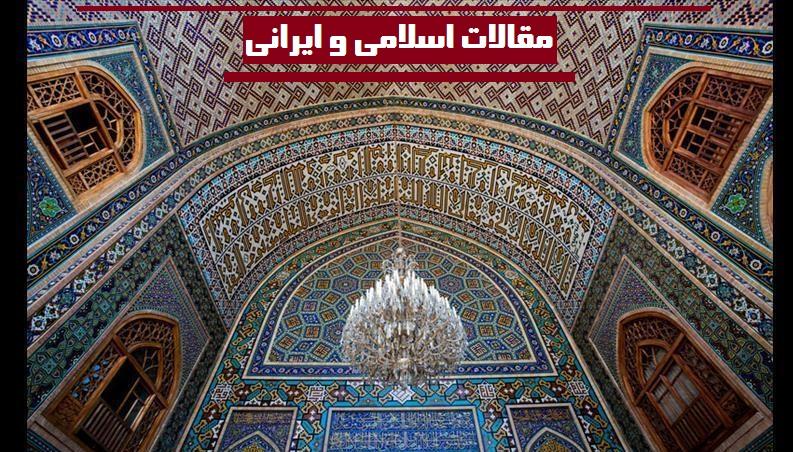 مجموعه مقالات معماری سنتی و اسلامی ایران