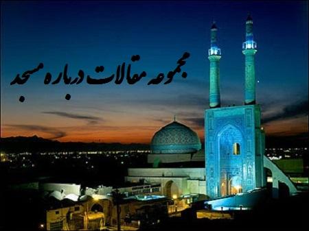 مجموعه مقالات درباره مسجد