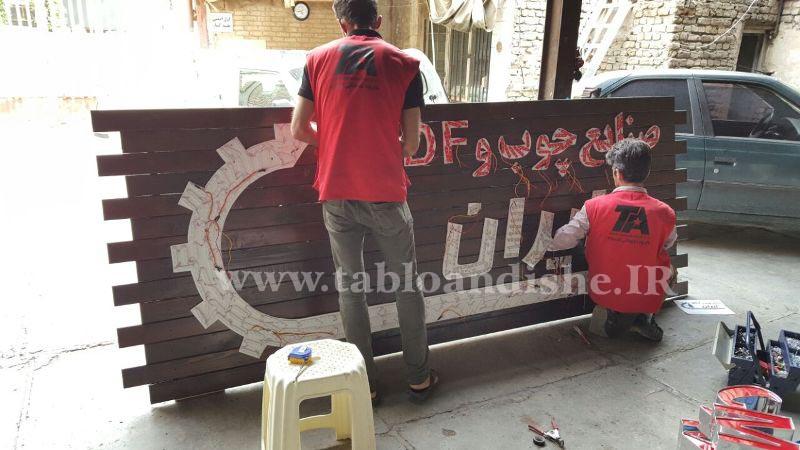تابلو چوب و MDF ایران