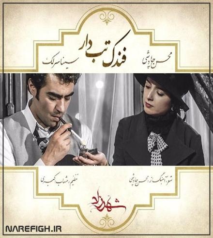 آهنگ فندک تب دار از محسن چاوشی با کیفیت 128 و 320
