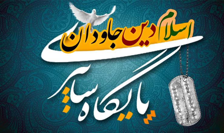 پایگاه اسلام دین جاودان