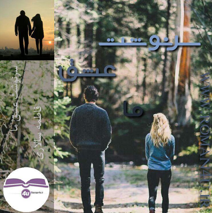 دانلود رمان سرنوشت عشق ما