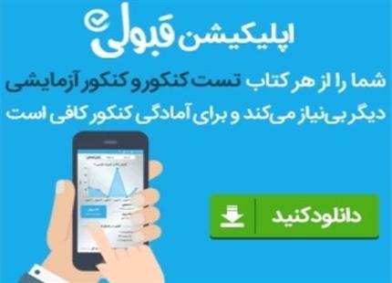 دانلود نرم افزار قبولی Ghabouli تست کنکور اندروید