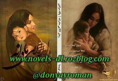 دانلودرمان جدیدلالایی مادرانه