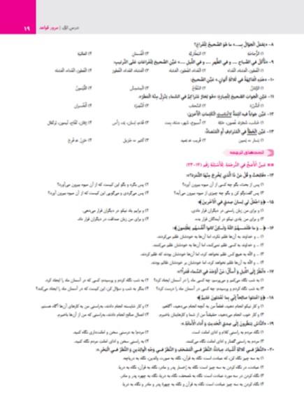 پاتوق عربی