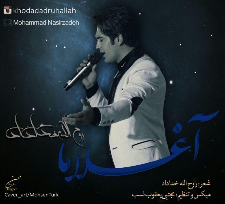 http://s9.picofile.com/file/8294539726/Rouhollah_Khodad_Aghlama.jpg