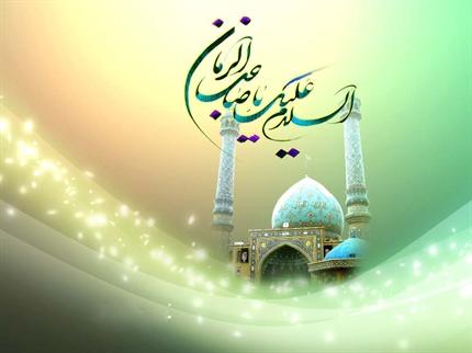 اس ام اس و پیامک تبریک نیمه شعبان و ولادت امام زمان (عج) 22 اردیبهشت 96