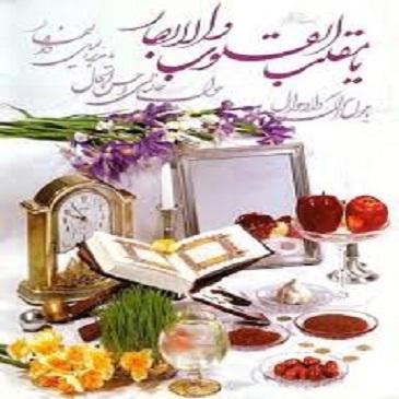 جشن عید نوروز 1396