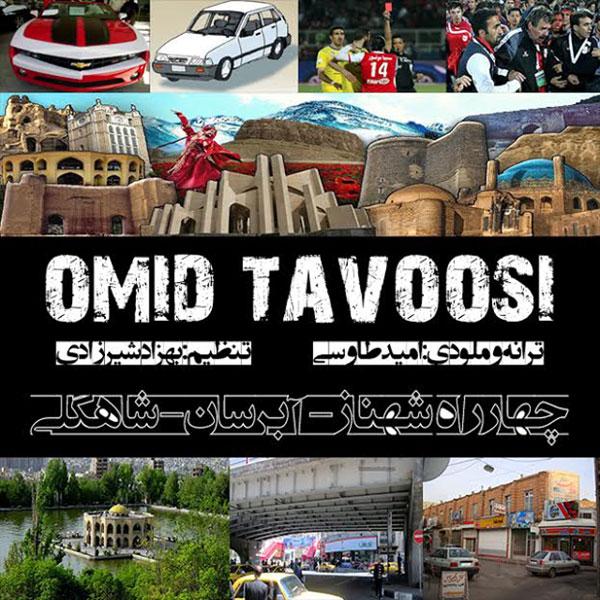 http://s9.picofile.com/file/8294760076/10Omid_Tavoosi_600.jpg