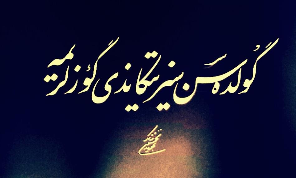 دکلمه تصویری ترکی آذری با نام سن سیز (sansiz)