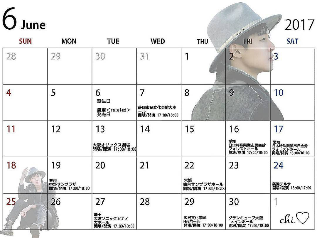 Calendar of June and July 2017 with Schedule of Inner Core tour