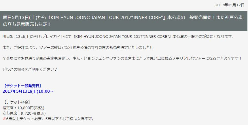 [Official Website] Henecia Japan Update - Kim Hyun Joong Message (Eng Sub) [2017.05.12]