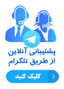 پشتیبانی آنلاین تلگرام
