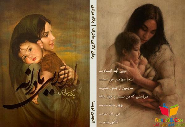 دانلود رمان لالایی مادرانه