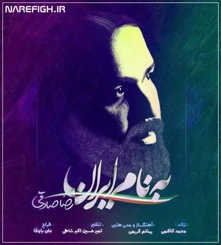 دانلود آهنگ بنام ایران از رضا صادقی با کیفیت 128 و 320