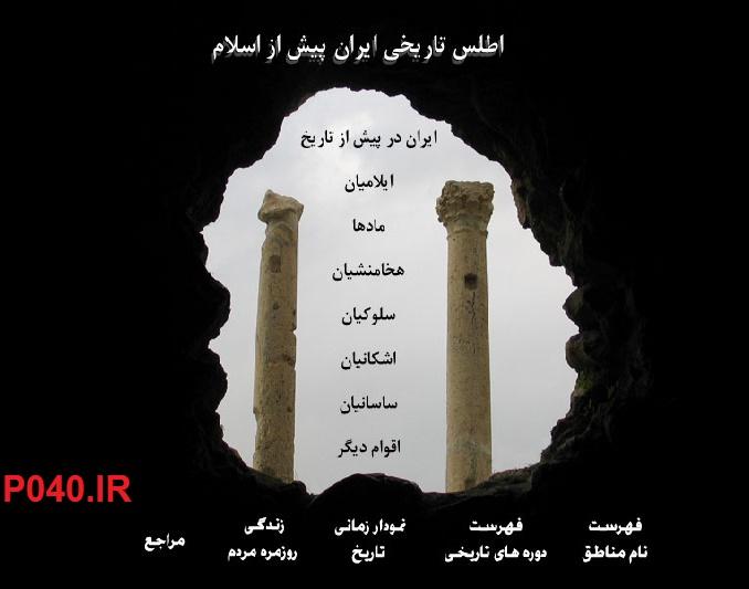 کتاب با ارزش و کمیاب اطلس تاریخ ایران