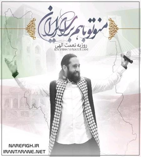 دانلود آهنگ منو تو برای ایران از روزبه نعمت اللهی با کیفیت 128 و 320