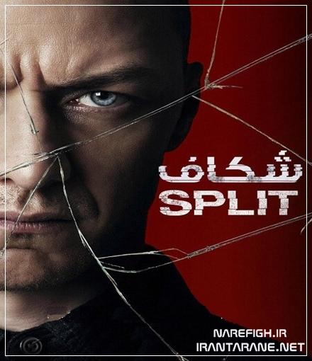 دانلود فیلم سینمایی Split 2016 دوبله فارسی