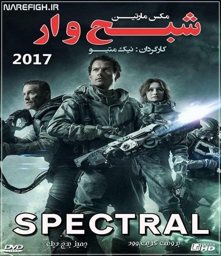 دانلود فیلم سینمایی Spectral 2017 با دوبله فارسی
