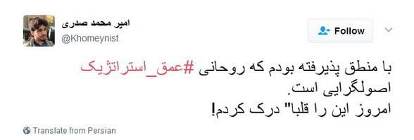 [تصویر: Khomeynist_0998866.jpg]
