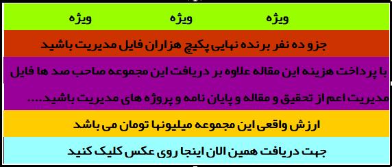 http://s9.picofile.com/file/8295094234/%D8%B1%D8%A8%D9%81%DB%8C%D8%AB%D8%B3%D8%B3%DB%8C%D8%A8%D9%84.PNG