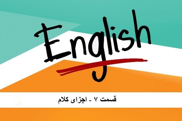 آموزش زبان انگلیسی - قسمت 7