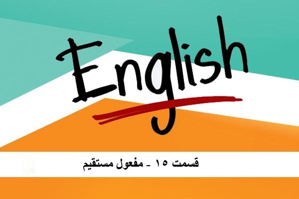 آموزش زبان انگلیسی – قسمت 15
