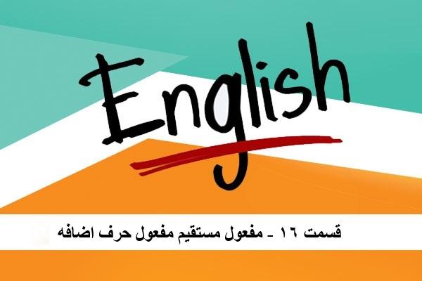 آموزش زبان انگلیسی – قسمت 16