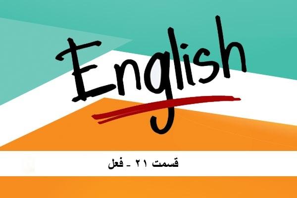 آموزش زبان انگلیسی – قسمت 21