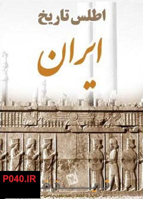 دانلود رایگان کتاب با ارزش و کمیاب اطلس تاریخ ایران