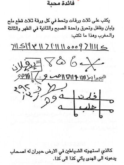 sehr ol ashayeegh - دانلود کتاب سحر العشاق