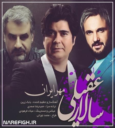 دانلود آهنگ مهر ایران از سالار عقیلی با کیفیت 128 و 320
