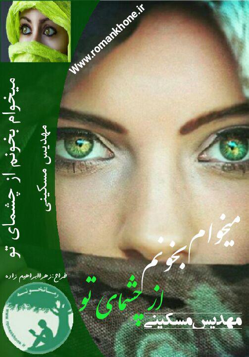 دانلود رمان میخوام بخونم از چشمای تو