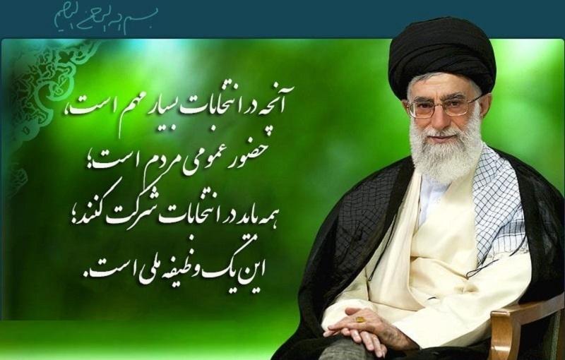 دعوت به حضور گسترده وشرکت شهروندان محترم درانتخابات ریاست جمهوری وشورای اسلامی شهر